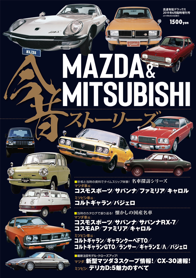 MAZDA&MITSUBISHI 今昔ストーリーズ(4/30発売)
