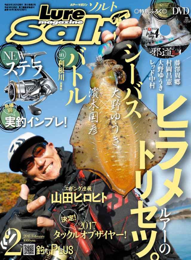 ルアーマガジン・ソルト2018年2月号(12/21発売)