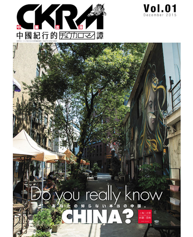 MOTOツーリング増刊「CKRM中華浪漫」