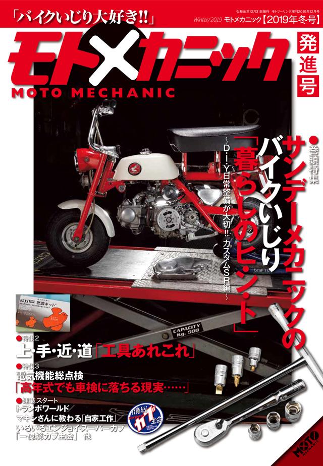 モトメカニック 2019年12月号(10/31発売)