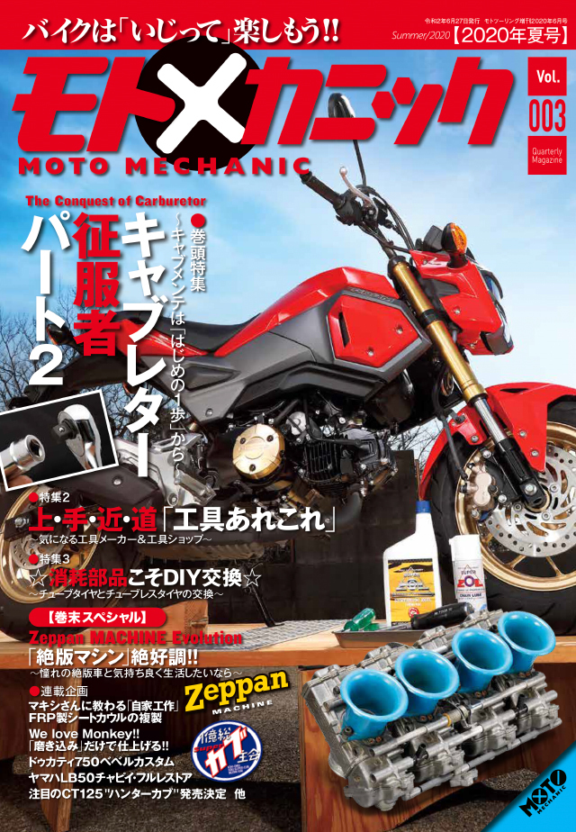 モトメカニック vol.3(4/27発売)