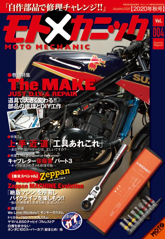 モトメカニック vol.4(7/29発売)