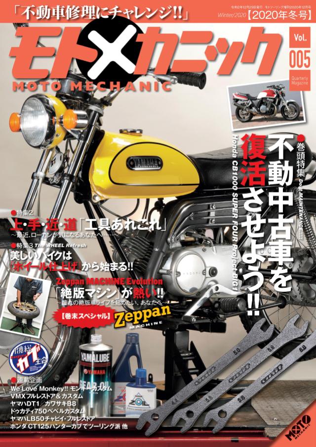 モトメカニック vol.5(10/29発売)