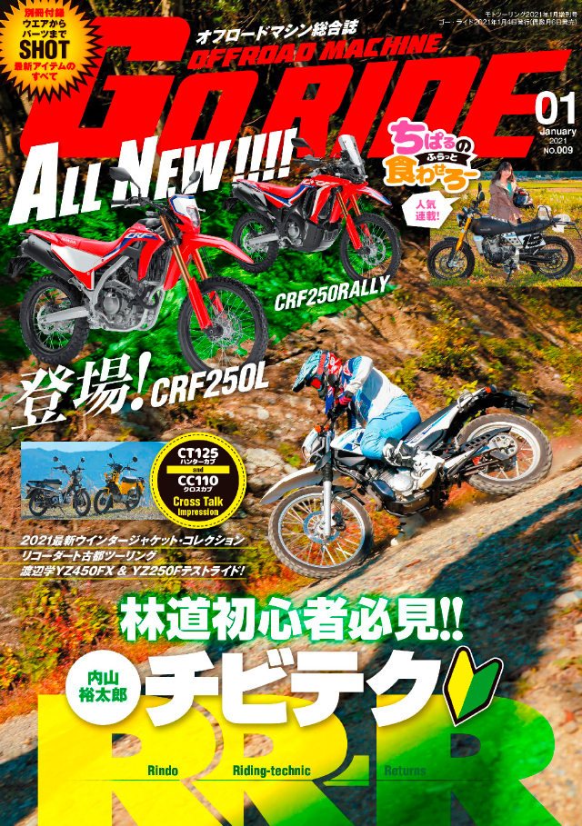 GoRIDE vol.9(12/4発売)