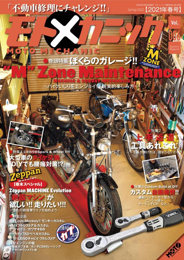 モトメカニック vol.6(1/29発売)