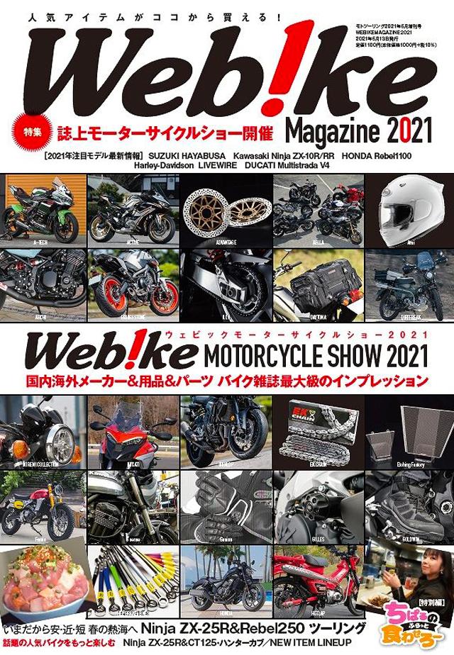 WebikeMagazine2021(ウェビックマガジン2021)(4/13発売)