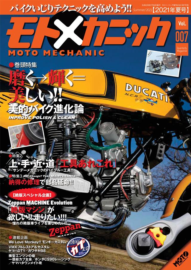 モトメカニック vol.7(5/8発売)