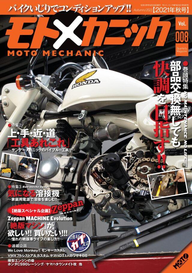 モトメカニック vol.8(7/29発売)