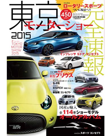 月刊自家用車増刊「東京モーターショー2015 完全速報」