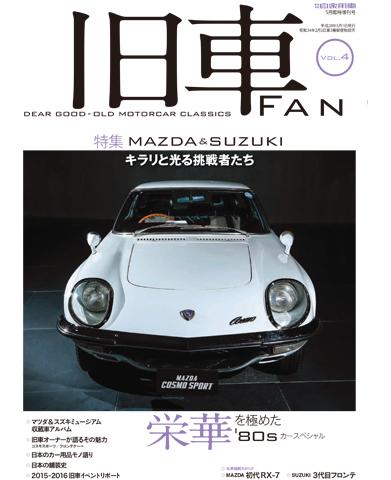 月刊自家用車5月号臨時増刊「旧車FAN Vol.4」