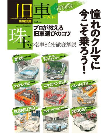 月刊自家用車増刊 旧車FAN特別編 プロが教える旧車選びのコツ(3/23発売)