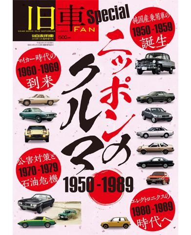 月刊自家用車増刊 旧車FAN Special(4/18発売)