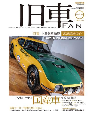 月刊自家用車増刊 旧車FAN Vol.5(4/28発売)