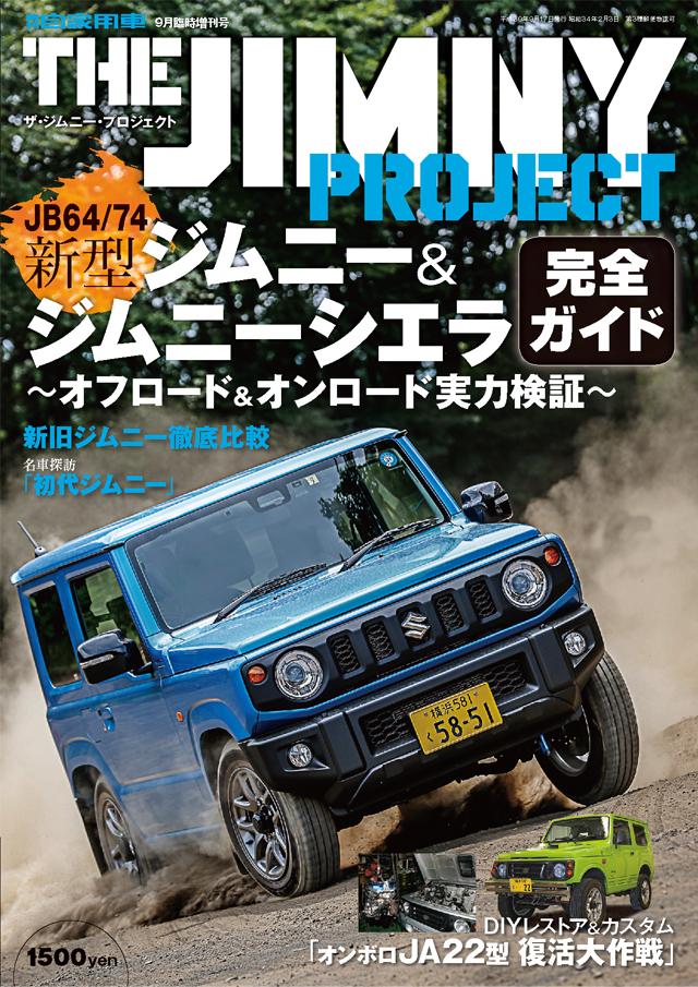 月刊自家用車増刊 THE JIMNY PROJECT(8/17発売)