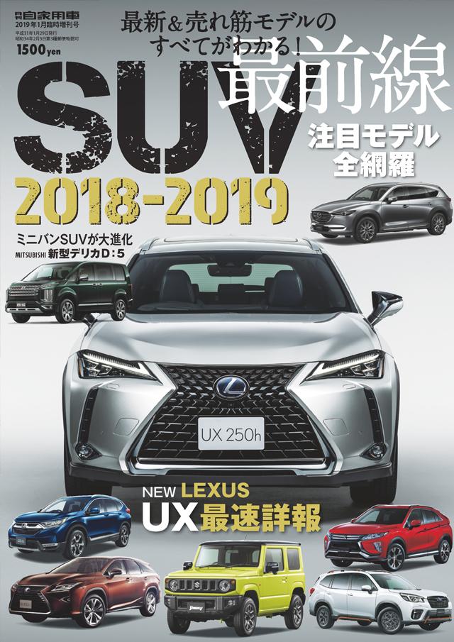 月刊自家用車増刊 SUV最前線2018-2019(11/29発売)