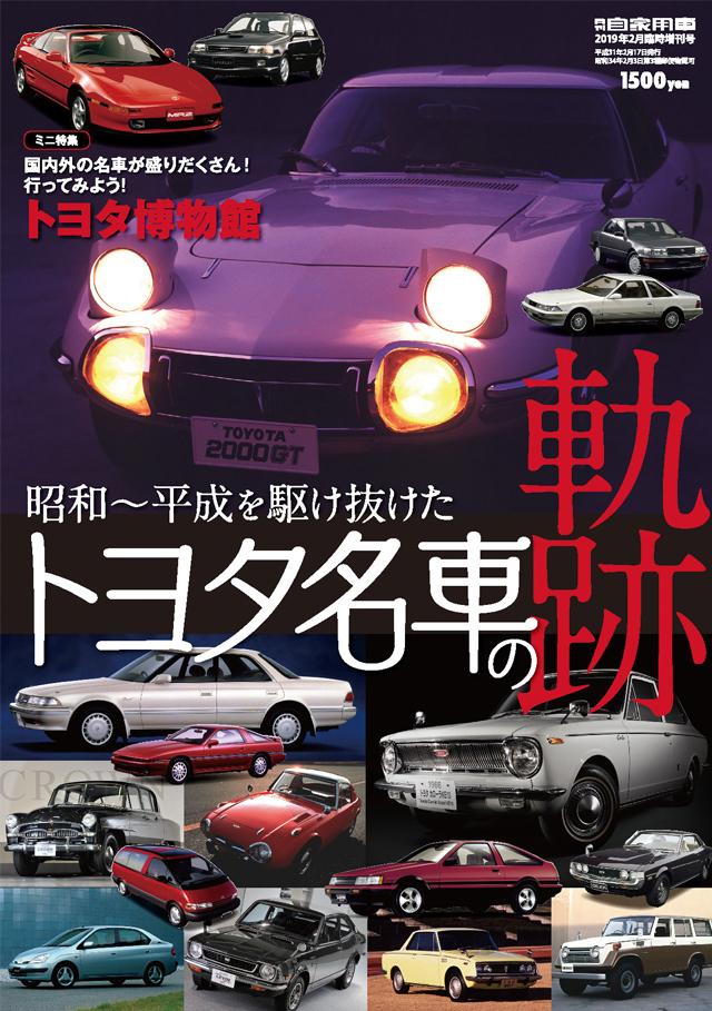 昭和〜平成を駆け抜けた トヨタ名車の軌跡(12/17発売)
