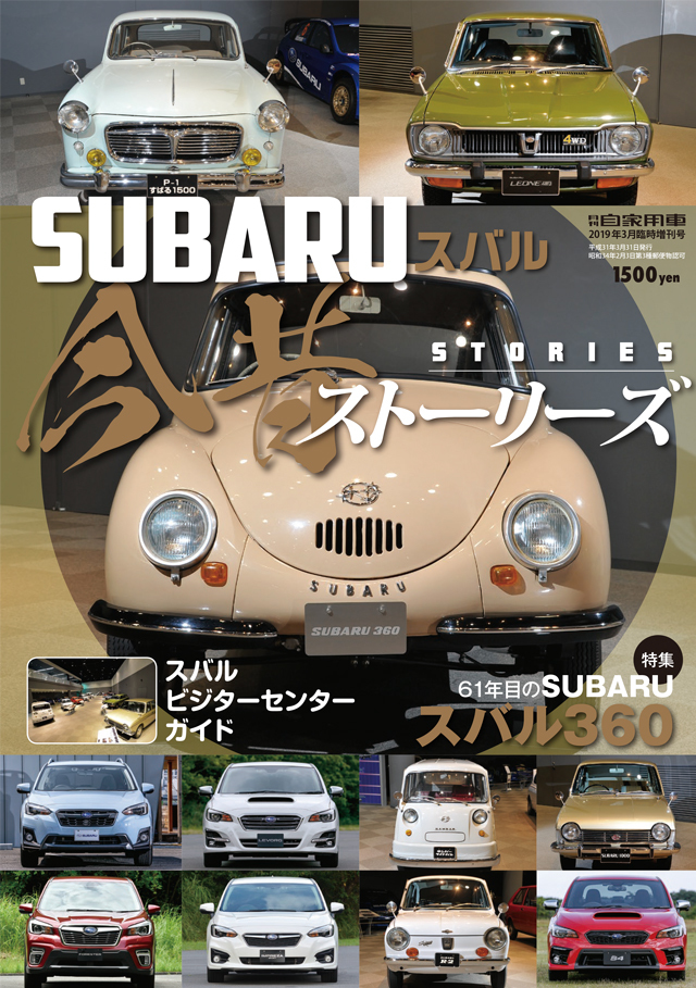 SUBARU今昔stories(1/31発売)