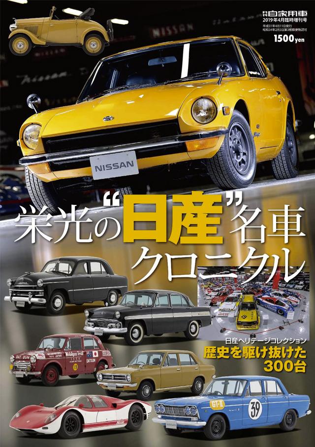 """栄光の""""日産""""名車クロニクル(3/11発売)"""