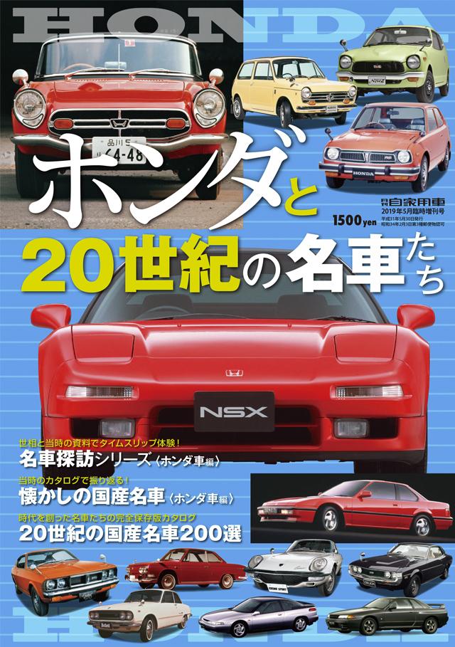 ホンダと20世紀の名車たち(3/30発売)
