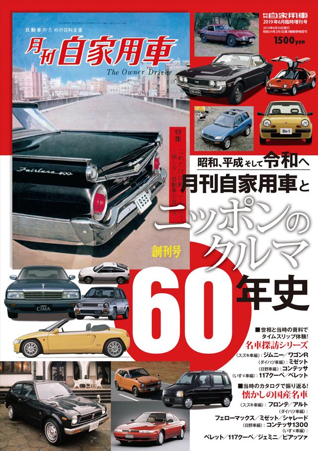 昭和、平成そして令和へ 月刊自家用車とニッポンのクルマ60年史(4/30発売)