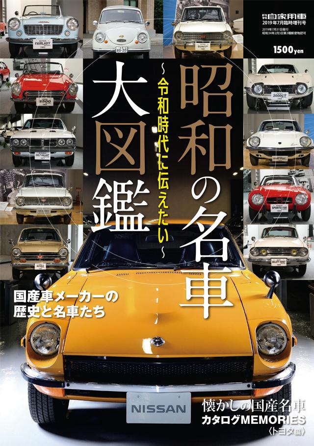 昭和の名車大図鑑(5/31発売)