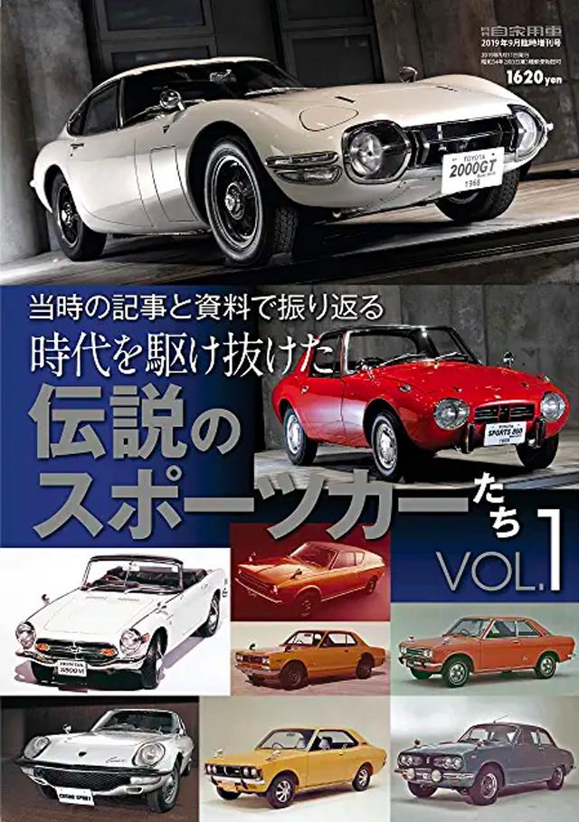 伝説のスポーツカーたち Vol.1(7/31発売)