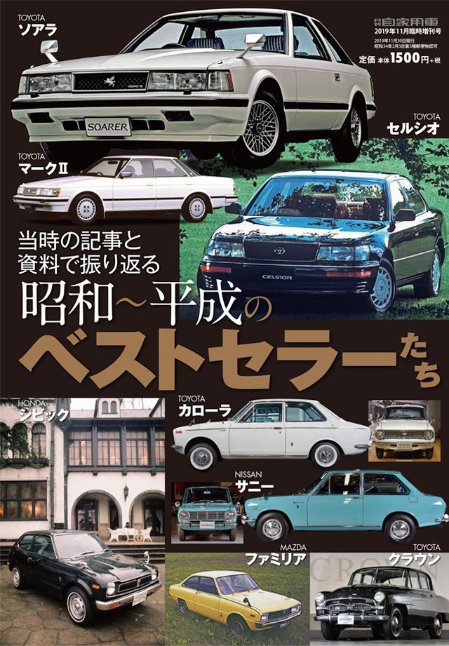 昭和~平成のベストセラーたち(9/30発売)