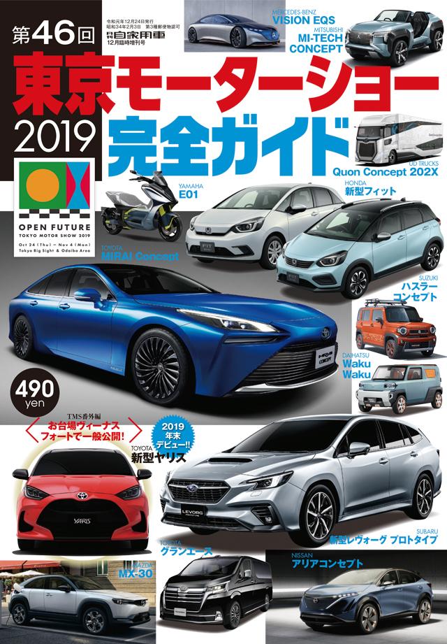 東京モーターショー2019完全ガイド(10/24発売)