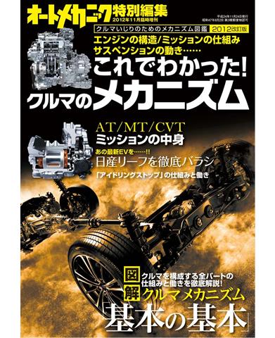 オートメカニック2012年11月臨増 「これでわかった!クルマのメカニズム」
