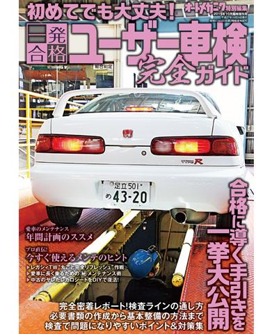 オートメカニック2015年10月臨増 「一発合格「ユーザー車検」完全ガイド」