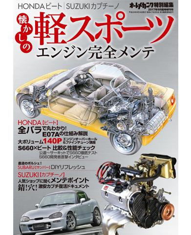 懐かしの軽スポーツ エンジン完全メンテ