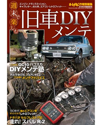旧車DIYメンテ 2018年3月号(1/24発売)