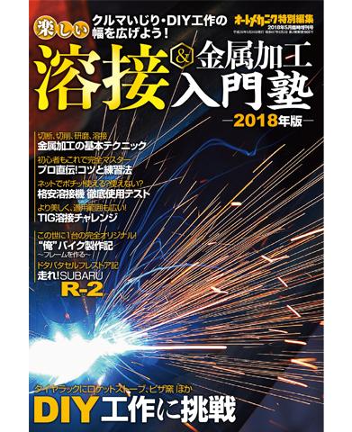 楽しい溶接&金属加工入門塾-2018年版-(3/24発売)