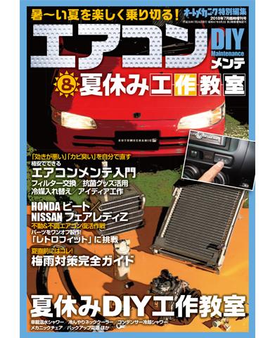 エアコンDIYメンテ&夏休み工作教室(5/24発売)