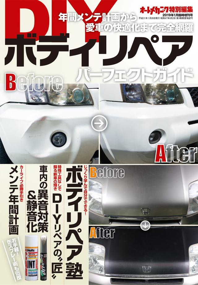 DIYボディリペアパーフェクトガイド(11/26発売)