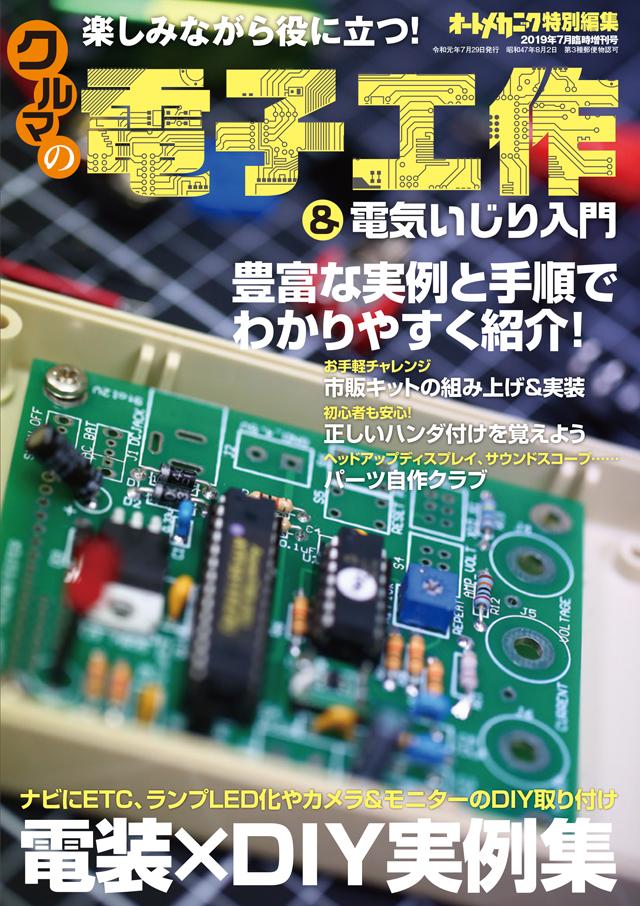 クルマの電子工作&電気いじり入門(5/29発売)