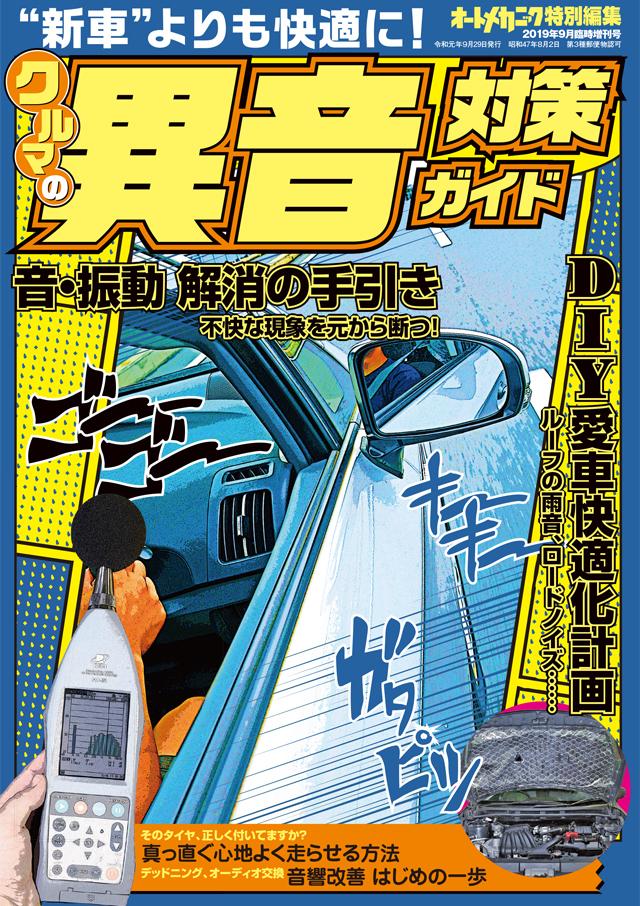 クルマの異音対策ガイド(7/29発売)