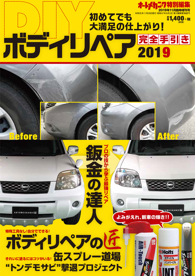 DIYボディリペア完全手引き 2019(9/28発売)