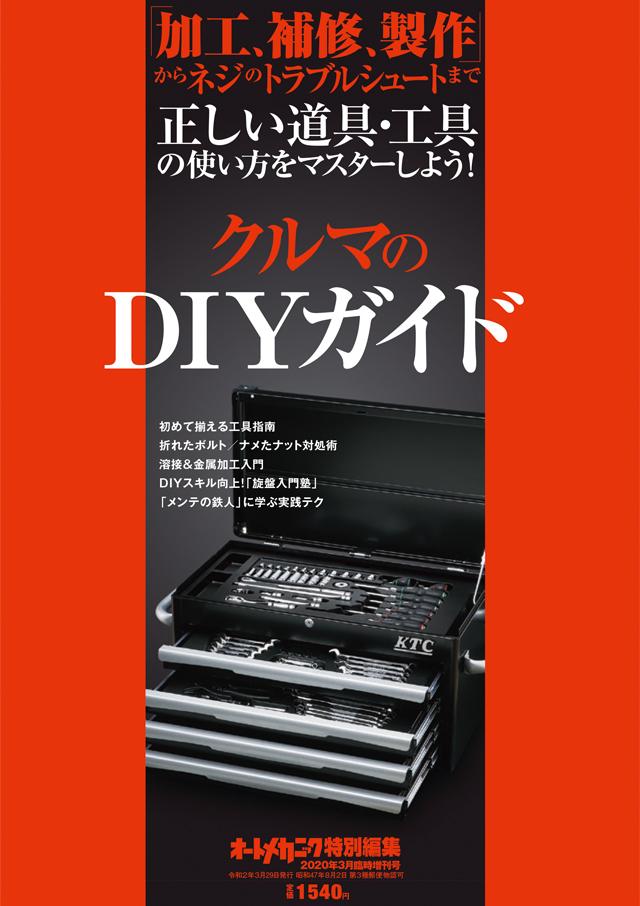 クルマのDIYガイド(1/29発売)