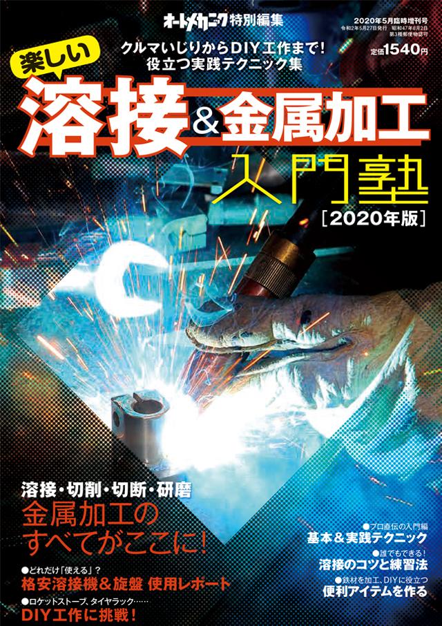 楽しい溶接&金属加工入門塾(3/27発売)