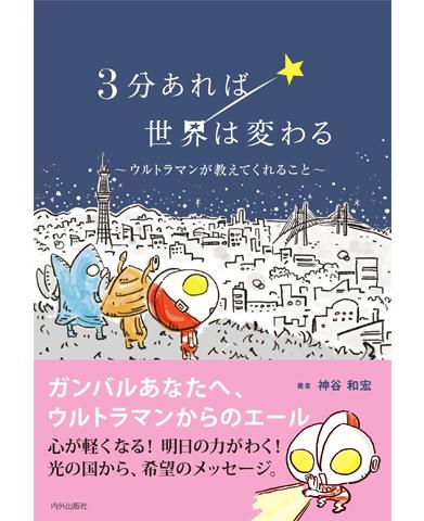 神谷和宏「3分あれば世界は変わる-ウルトラマンが教えてくれること-」(四六判)