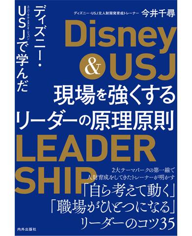 ディズニー・USJで学んだ現場を強くするリーダーの原理原則(11/16発売)
