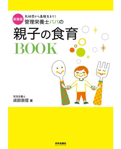 新装版 管理栄養士パパの親子の食育BOOK