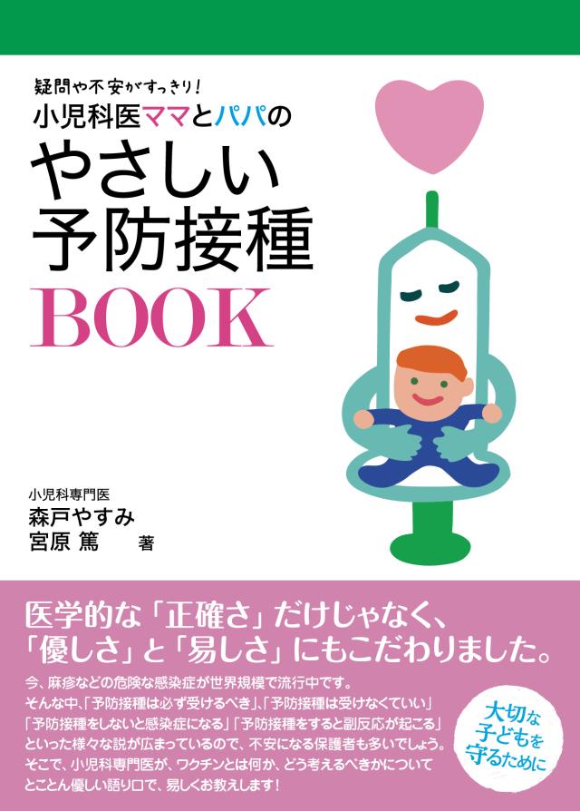 小児科医ママとパパのやさしい予防接種BOOK 疑問や不安がすっきり!