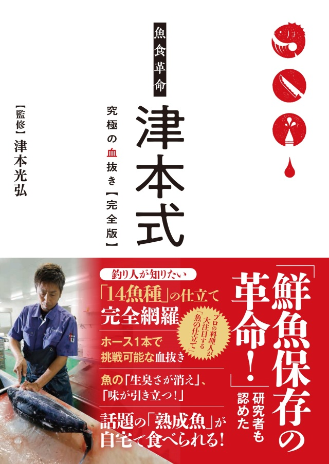 魚食革命 津本式 究極の血抜き【完全版】