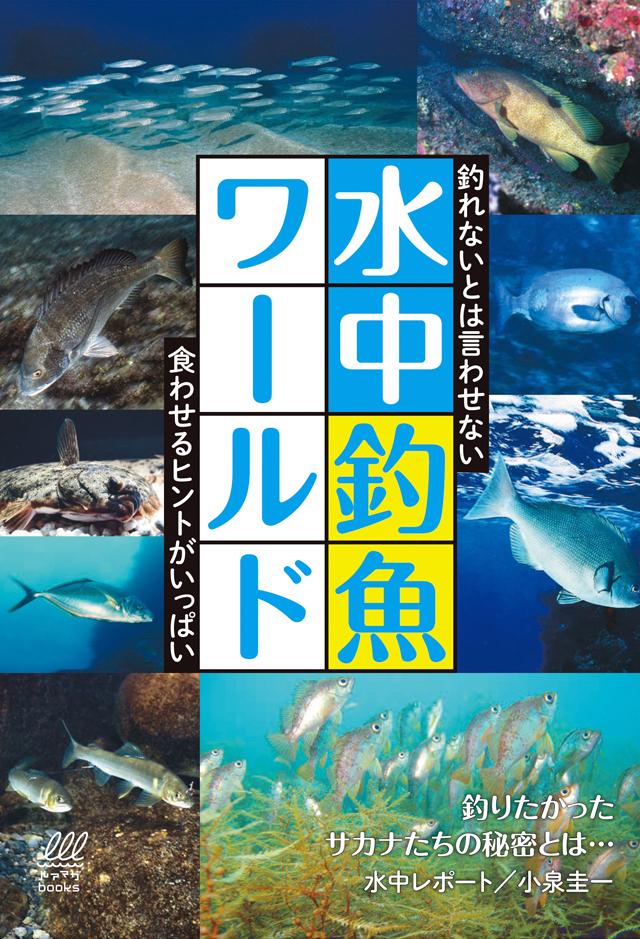 水中釣魚ワールド