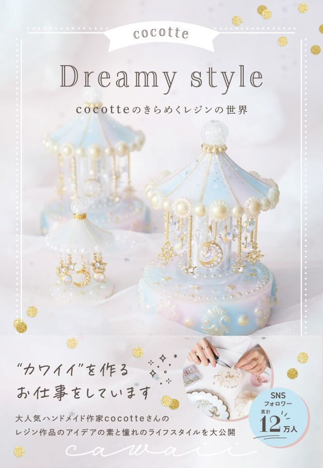 cocotte Dreamy style cocotteのきらめくレジンの世界