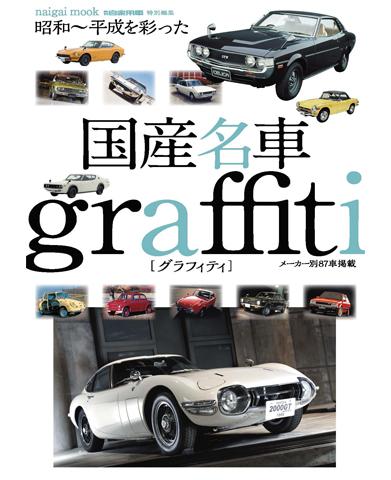 naigai mook月刊自家用車特別編集「昭和〜平成を彩った国産名車グラフィティ」
