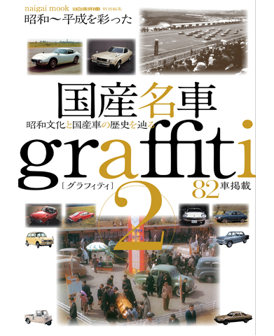 NAIGAI MOOK「国産名車Graffiti Vol.2」