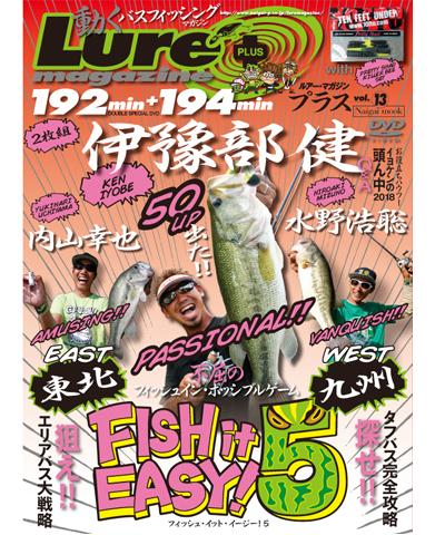 Naigai Mook ルアマガプラスvol.13 伊豫部健「FISH it EASY!5」(1/22発売)
